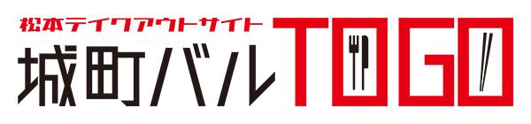 松本市のテイクアウトサイト「城町バルTOGO」