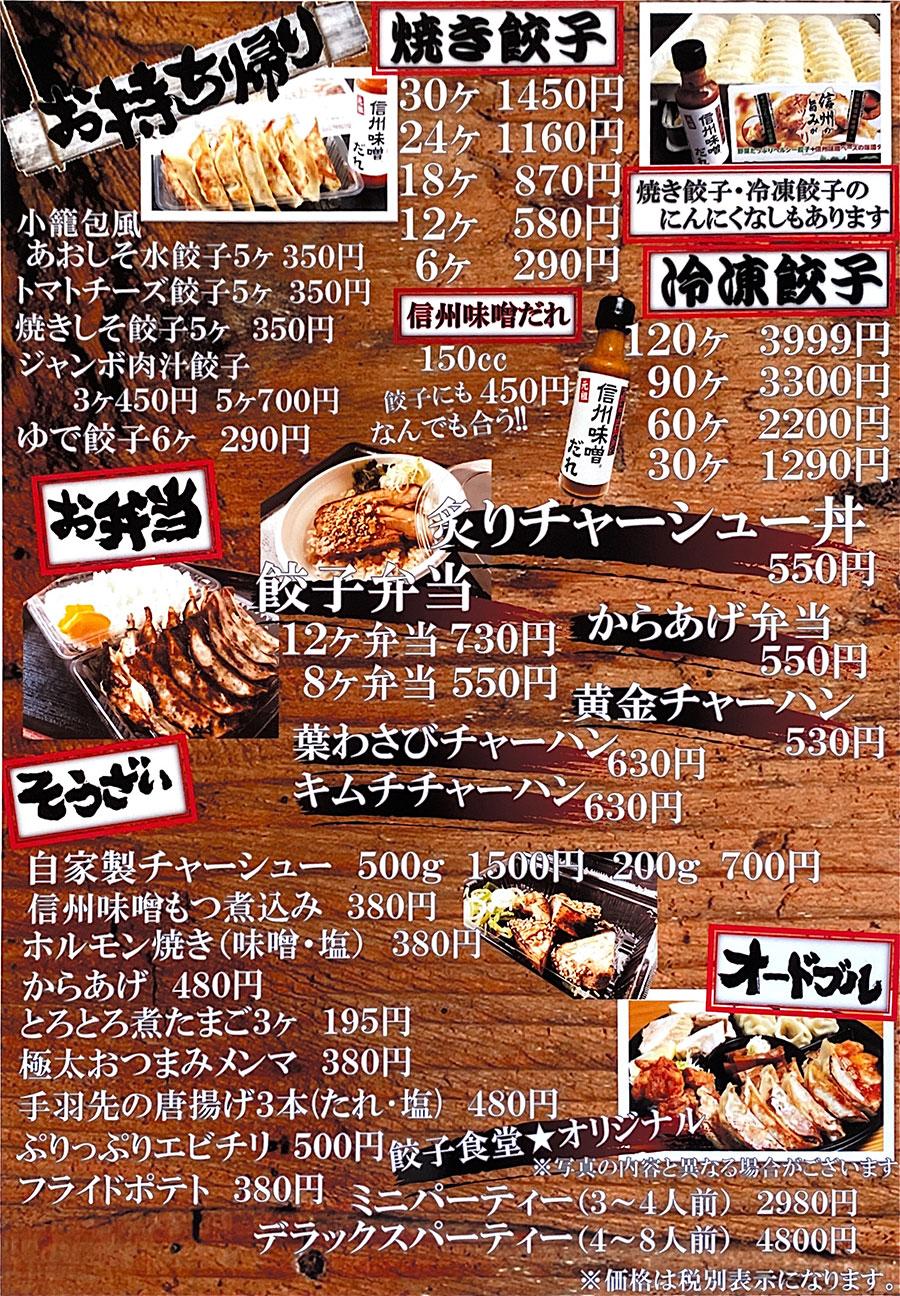 松本餃子食堂 | 松本市のテイクアウトサイト「城町バルTOGO」