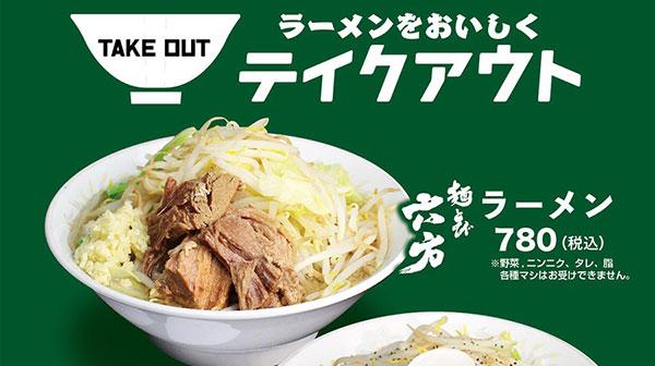 麺 とび 六方